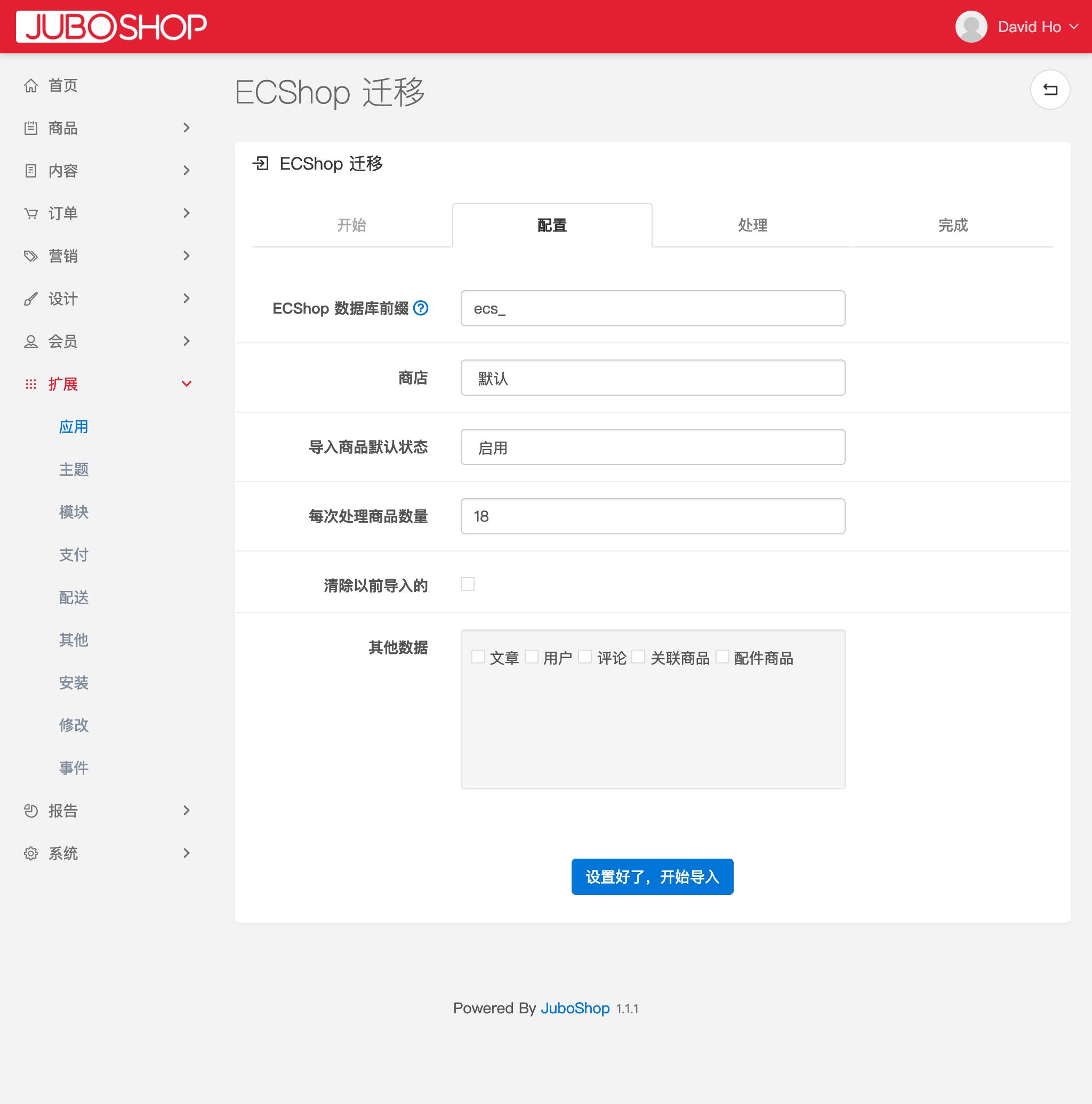 ECShop 迁移工具